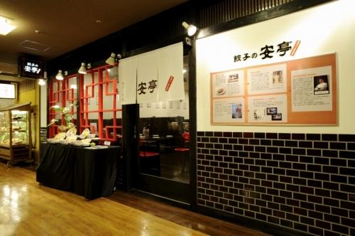 餃子の安亭 from HP